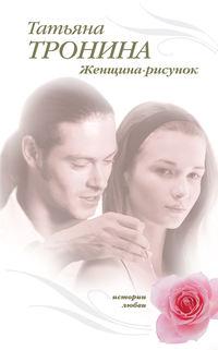 Тронина Татьяна - Женщина-рисунок скачать бесплатно