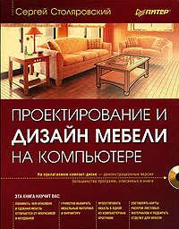 Столяровский Сергей - Проектирование и дизайн мебели на компьютере скачать бесплатно
