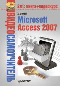 Днепров Александр - Microsoft Access 2007 скачать бесплатно