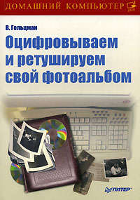 Гольцман Виктор - Оцифровываем и ретушируем свой фотоальбом скачать бесплатно
