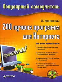 Краинский И. - 200 лучших программ для Интернета. Популярный самоучитель скачать бесплатно