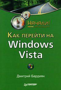 Бардиян Дмитрий - Как перейти на Windows Vista. Начали! скачать бесплатно