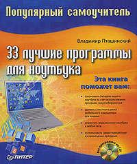 Пташинский Владимир - 33 лучшие программы для ноутбука. Популярный самоучитель скачать бесплатно