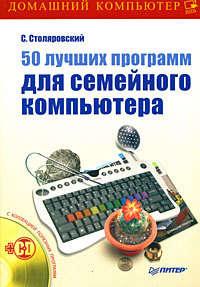 Столяровский Сергей - 50 лучших программ для семейного компьютера скачать бесплатно