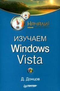 Донцов Дмитрий - Изучаем Windows Vista. Начали! скачать бесплатно