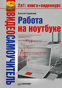 Садовский Алексей - Работа на ноутбуке скачать бесплатно