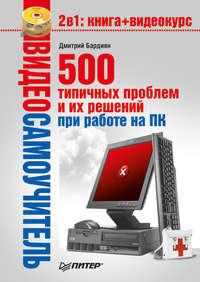 Бардиян Дмитрий - 500 типичных проблем и их решений при работе на ПК скачать бесплатно