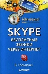 Гольцман Виктор - Skype: бесплатные звонки через Интернет. Начали! скачать бесплатно