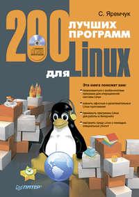 Яремчук Сергей - 200 лучших программ для Linux скачать бесплатно