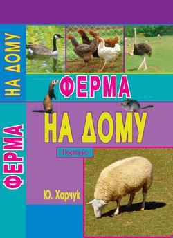 Харчук Юрий - Ферма на дому скачать бесплатно