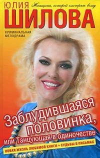 Шилова Юлия - Заблудившаяся половинка, или Танцующая в одиночестве скачать бесплатно