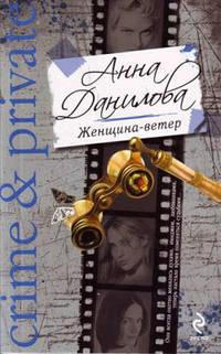 Данилова Анна - Женщина-ветер скачать бесплатно