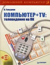 Гольцман Виктор - Компьютер + TV: телевидение на ПК скачать бесплатно
