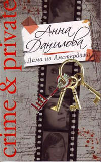 Данилова Анна - Дама из Амстердама скачать бесплатно