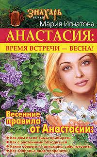 Игнатова Мария - Анастасия. Время встречи – весна! скачать бесплатно