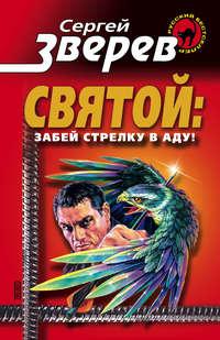 Зверев Сергей - Забей стрелку в аду! скачать бесплатно