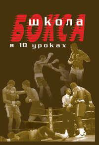 Атилов Аман - Школа бокса в 10 уроках скачать бесплатно