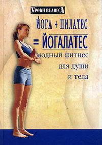 Вейдер Синтия - Йога + пилатес = йогалатес. Модный фитнес для души и тела скачать бесплатно