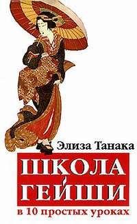 Танака Элиза - Школа гейши в 10 простых уроках скачать бесплатно