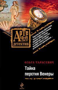Тарасевич Ольга - Тайна перстня Венеры скачать бесплатно