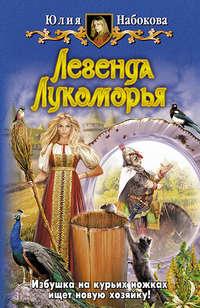 Набокова Юлия - Легенда Лукоморья скачать бесплатно