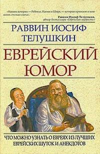 Телушкин Иосиф - Еврейский юмор скачать бесплатно