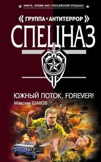Шахов Максим - Южный поток – forever! скачать бесплатно
