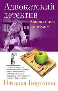 Борохова Наталья - Адвокат под гипнозом скачать бесплатно