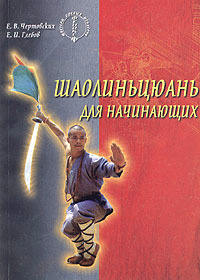 Автор неизвестен - Шаолиньцюань для начинающих скачать бесплатно