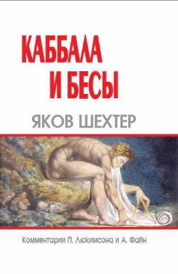 Шехтер Яков - Каббала и бесы скачать бесплатно