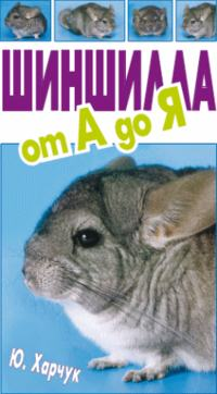 Харчук Юрий - Шиншилла от А до Я скачать бесплатно