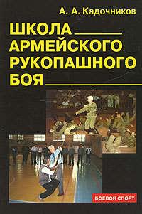 Кадочников Алексей - Школа армейского рукопашного боя скачать бесплатно