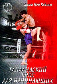 Коклам Сагат - Таиландский бокс для начинающих скачать бесплатно