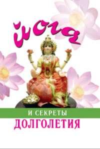 Суини Гита - Йога и секреты долголетия скачать бесплатно
