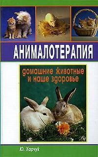 Харчук Юрий - Анималотерапия. Домашние животные и наше здоровье скачать бесплатно