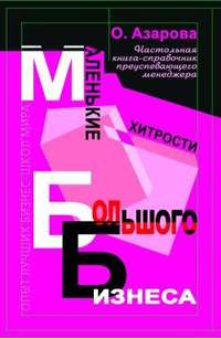 Азарова Ольга - Маленькие хитрости большого бизнеса скачать бесплатно