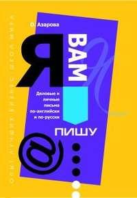 Азарова Ольга - Я Вам пишу... Деловые и личные письма по-английски и по-русски скачать бесплатно