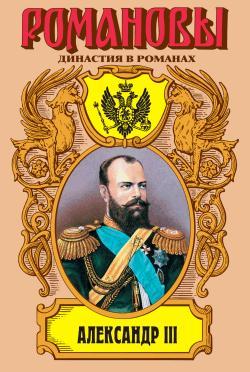 Михайлов Олег - Александр III: Забытый император скачать бесплатно