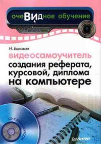 Баловсяк Надежда - Видеосамоучитель создания реферата, курсовой, диплома на компьютере скачать бесплатно