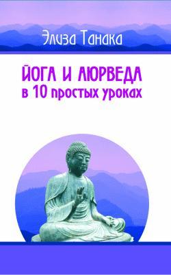 Танака Элиза - Йога и аюрведа в 10 простых уроках скачать бесплатно