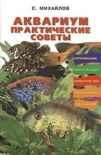 Михайлов Валентин - Аквариум. Практические советы скачать бесплатно