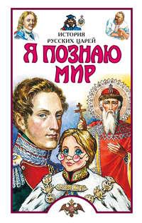 Истомин Сергей - Я познаю мир. История русских царей скачать бесплатно