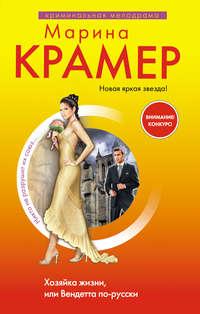 Крамер Марина - Хозяйка жизни, или Вендетта по-русски скачать бесплатно