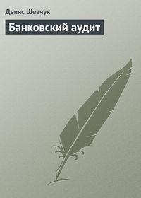 Шевчук Денис - Банковский аудит скачать бесплатно
