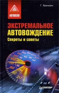 Бранихин Георгий - Экстремальное автовождение.Секреты и советы скачать бесплатно