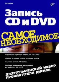 Гультяев Алексей - Запись CD и DVD скачать бесплатно