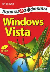 Зозуля Юрий - Windows Vista. Трюки и эффекты скачать бесплатно