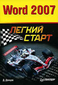 Донцов Дмитрий - Word 2007. Легкий старт скачать бесплатно