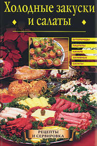 Сбитнева Евгения - Холодные закуски и салаты скачать бесплатно