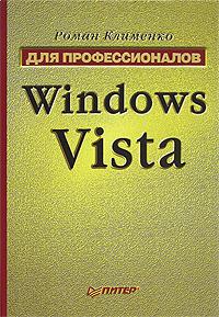Клименко Роман - Windows Vista. Для профессионалов скачать бесплатно